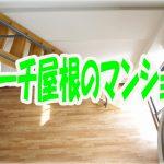 鹿田小学校 子どもと楽しめる お部屋 3LDK・マンション[岡山市・大供]
