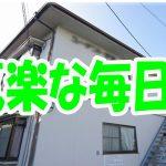 岡山理科大学 気楽なお部屋 1K アパート[岡山市・伊島町]