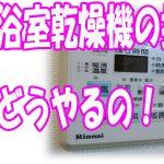 浴室 暖房 乾燥 機 のパネル操作方法 [賃貸・設備]
