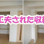マンション 新しい収納タイプ[空室改善・岡山]