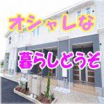 おしゃれな1LDK・アパート[倉敷市・青江]