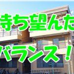 待ち望んだバランス・1LDK・マンション[岡山市・学南町]