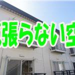 岡山理科大学 安い学生 1K アパート [岡山市北区北方]