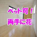 ペット可 賃貸・マンション・2LDK[岡山市・大安寺中町]