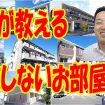 岡山理科大学 初めての一人暮らし 失敗しないコツ お部屋探しの方法⑦[岡山市]