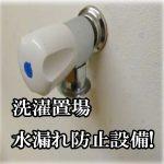 洗濯機 ・水漏れ事故 防止 設備の紹介 賃貸編