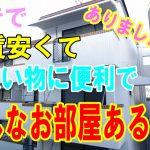 家電付きサービス 1R・マンション[岡山市・横井上]