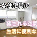 JR岡山駅徒歩圏内の1LDK・アパート[岡山市・伊福町]