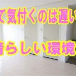 岡山医療センター 近くの1LDK・マンション[岡山市・横井上]