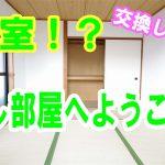 テクノサポートセンターへの通勤に便利な 2DK・マンション[岡山市・横井上]