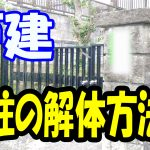 戸建 門柱の解体方法