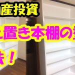 不動産投資 一戸建て・据え置きの本棚塗装方法岡山