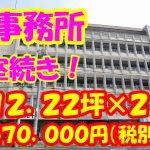 賃貸 オフィス(事務所)岡山市南区築港栄町