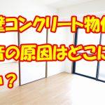賃貸マンション 両壁コンクリのお部屋の騒音の原因