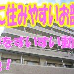 女性向け 賃貸マンション・JR岡山駅近く 1K[岡山市北区富田町]