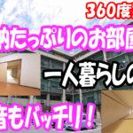 かわいい収納たっぷり 1DK賃貸アパート〔岡山市南区浜松町〕