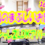 かわいい 2LDK・アパート[岡山市北区平野]