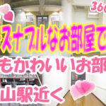 岡山駅近くのかわいい女子向きデザイナーズマンション[1R・岡山市北区奉還町〕