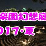 後楽園幻想庭園2017夏(岡山・観光)360°動画