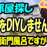 DIY・ペット可のお部屋 4K戸建賃貸[岡山市中区円山]