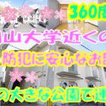 岡山大学近く防犯に安心な女子学生物件[岡山市北区学南町]360度動画