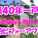 築40年一戸建て DIY リフォーム[岡山市]