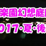 後楽園幻想庭園2017夏・後編(岡山市・観光)360°動画