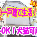 一戸建て 賃貸 4K 事務所でも使用可能「岡山市北区清輝橋」