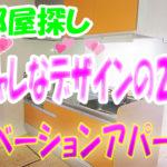 おしゃれな 賃貸アパート2LDK[岡山市北区平野]360度VR