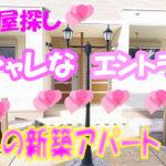 オシャレな北欧風・新築1LDK・アパート[岡山市北区御舟入町]