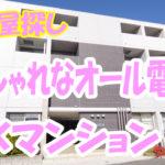 おしゃれな 賃貸・マンション 1K[岡山市北区東古松]