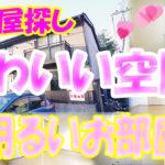 かわいい賃貸・アパート1K・JR岡山駅近く[岡山市北区絵図町]