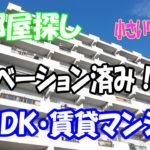 リノベーション済み・賃貸マンション 2LDK[岡山駅近く・岡山市北区厚生町]