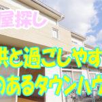 芥子山小学校近くの 3LDK賃貸・タウンハウス[岡山市東区可知]