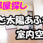 津島小学校 近くの3DK・アパート[岡山市北区津島本町]