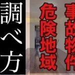岡山 引越しで住むと危険な地域 治安の悪い場所を見分ける方法