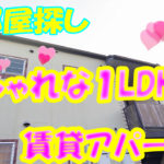 シティーハウス 1LDK・おしゃれな賃貸アパート[岡山市北区万成西町]