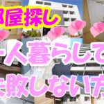賃貸 一人暮らし お部屋探しの方法 岡山⑨#9