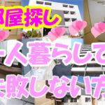 賃貸 一人暮らし お部屋探しの方法 岡山①#1