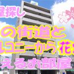 賃貸 岡山市 桜と花火が見える 1Kマンション[岡山市北区内山下]