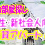 賃貸 岡山市北区伊島町 1K・マンション お風呂トイレ別
