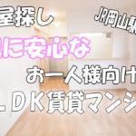 岡山大学病院近く 賃貸 岡山市奥田本町 2Kマンション