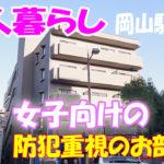 一人暮らし 女子向け 1K・賃貸マンション[岡山市北区奉還町]