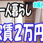 一人暮らし 激安 お風呂トイレ別・家賃2万円1Kアパート[岡山市北区伊島町]