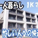 男子の一人暮らし 1K・マンション[岡山市北区下伊福西町]