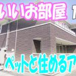[女子部屋]かわいいペット可 1LDKアパート 岡山市中区原尾島