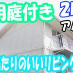 庭付きの日当たりのいい 2LDK・賃貸 アパート[岡山市北区万成東町]