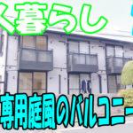[一人暮らし]男子部屋 専用庭風のバルコニー・賃貸1Kアパート[岡山市北区北方]