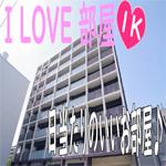 [女子の一人暮らし]オシャレな賃貸部屋 1Kマンション[岡山市北区中央町]