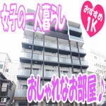 [女子の一人暮らし]おしゃれな1K賃貸マンション 岡山市北区天瀬